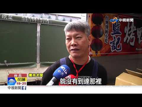 台北燈會攤商生意不如預期 攤商:羨慕高雄發大財│中視新聞 20190217