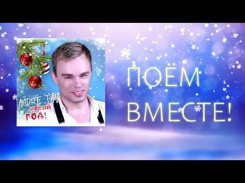 Andre TAY  -  New Year/ Андрей ТАЙ - Новый Год| КАРАОКЕ| Поём вместе! +0