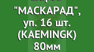 Набор стеклянных шаров МАСКАРАД, уп. 16 шт. (KAEMINGK) 80мм обзор 145030