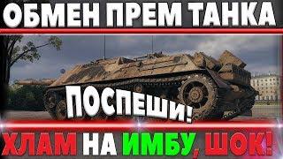 WG ОБМЕНИВАЕТ ОТСТОЙНЫЙ ПРЕМ ТАНК НА ИМБУ БЕСПЛАТНО, ВРЕМЕННАЯ АКЦИЯ ОБМЕН ТАНКОВ В world of tanks