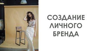ПРОДВИЖЕНИЕ ФОТОГРАФА. ЛИЧНЫЙ БРЕНД. РАСКРУТКА