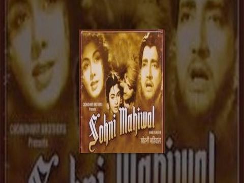 Soni Mahiwal -Classic Movie