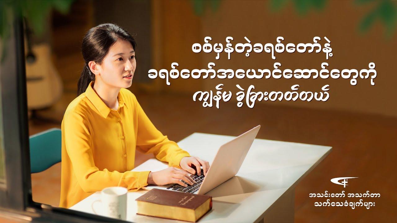 Gospel Testimony in Burmese | စစ်မှန်တဲ့ခရစ်တော်နဲ့ ခရစ်တော်အယောင်ဆောင်တွေကို ကျွန်မ ခွဲခြားတတ်တယ်
