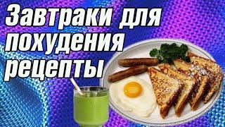Завтраки для похудения рецепты. Полезный завтрак для похудения. [Галина Гроссманн]