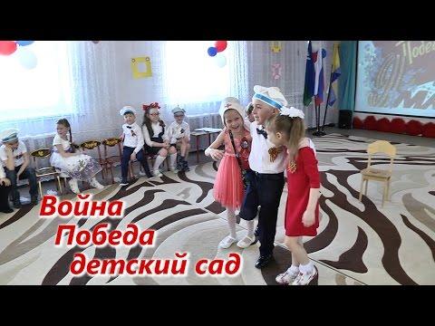 Война, Победа, детский сад. Д/c №17, Нижневартовск.