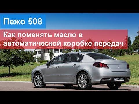 Фото к видео: Пежо 508 - как поменять масло в автоматической коробке передач
