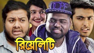 Reality (রিয়েলিটি) | Shortfilm | Tamim Khandakar | Tanzim Hasan Anik | Aronnoo Bijoy | Ponir Khan