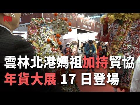 雲林北港媽祖加持 貿協年貨大展17日登場【央廣新聞】