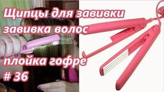 Щипцы для завивки, завивка волос, плойка гофре / Curling irons, hair curling, curling ripple # 36