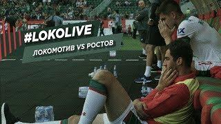 Фото Lokolive о ЛокоРостов  Последний день лета на «РЖД Арене»