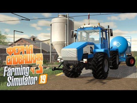 Покупаем фруктовый сад и теплицы - ч3 Farming Simulator 19 + мод Seasons