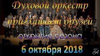 Духовой оркестр приглашает друзей 2018 (исправленное)