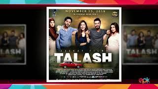 Pakistani movie Talash boxoffice collections in Pakistan | Entertainment Pakistan | Lollywood |