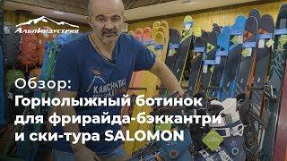 Обзор горнолыжных ботинок для фрирайда бэккантри и ски тура компании Salomon