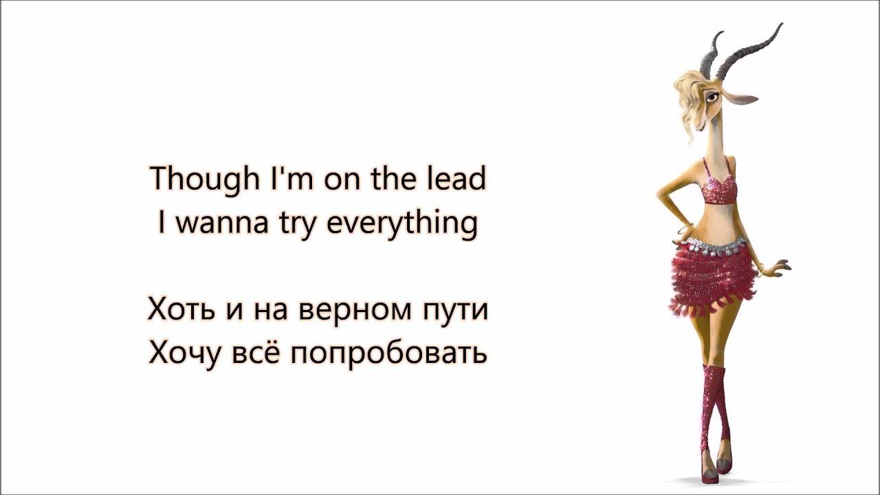 Перевод текста песни Try Everything* исполнителя (группы) Shakira. 3. 4....