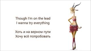 Shakira - Try Everything (lyrics / перевод)
