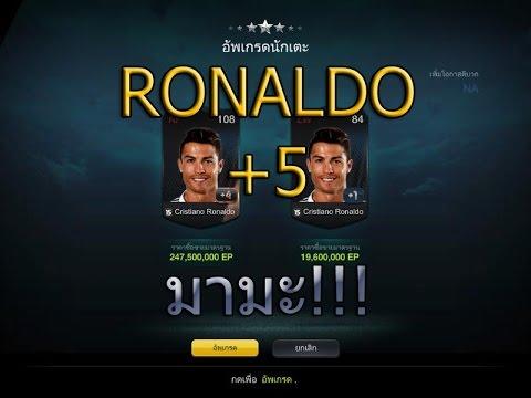 C Ronaldo +5 มาหน่อยเถอะ !!