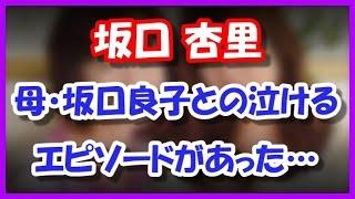 【衝撃】坂口杏里と母・坂口良子の泣けるエピソードがこちら 坂口良子 検索動画 25