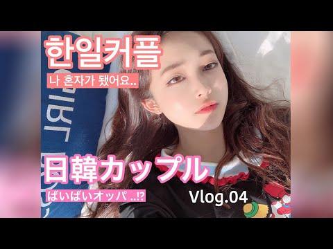 🌼日韓カップル/한일커플🌼 海外生活 [Vlog.04] オッパはどこに!? アメリカで1人の週末日記 일본인 리코 혼자 보냈던 주말.