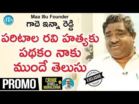 Maa Illu Ashramam Founder Gade Inna Reddy Interview - Promo || Crime Diaries With Muralidhar #35