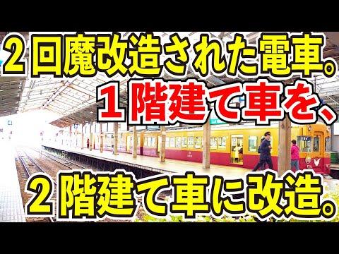 【2回魔改造された電車】富山地方鉄道10030形ダブルデッカーエクスプレスに乗ってみた【1階建て車を2階建て車に改造して食パン419系の台車に交換】