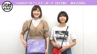 アンジュルム「Next Page」グッズ紹介VTR〜川村百貨店〜