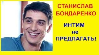 Станислав Бондаренко новый фильм