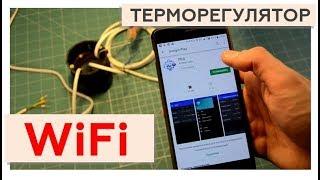 WiFi терморегулятор для теплого пола или системы отопления