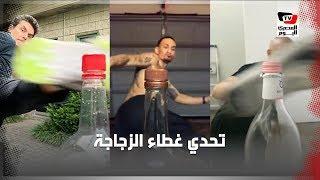 تحدي غطاء الزجاجة.. مشاهير العالم يشاركون في أحدث تحدي على السوشيال ميديا