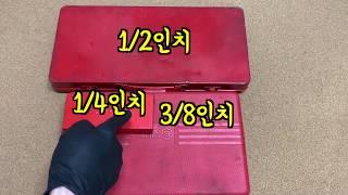 차 자가정비 공구소개(3/8인치, 1/4인치 종류, 소…