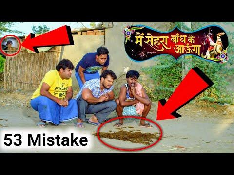 Main Sehra Bandh Ke Aaunga (53 Mistake) Khesari Lal Yadav, Kajal Raghwani | Superhit Bhojpuri Movie