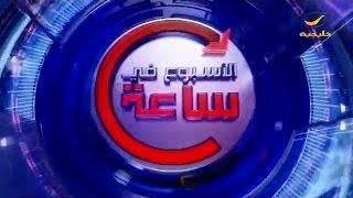 الأسبوع في ساعة حلقة 14 يناير 2017