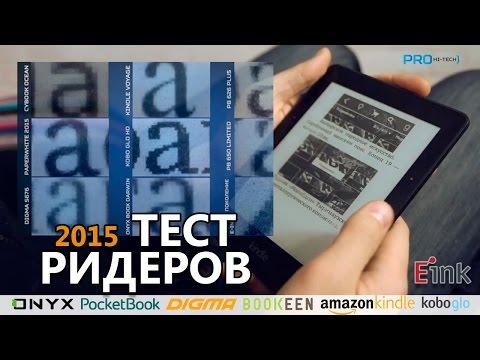 Электронная книга e ink, купить e ink книги, электронная