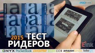 Тест читалок Amazon, Digma, Pocketbook, Kobo, Onyx, Bookeen - выбираем лучший ридер 2015 года