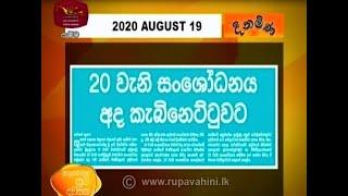 Ayubowan Suba Dawasak   Paththara   2020 -08 -19  Rupavahini Thumbnail