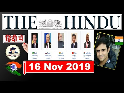 16 November 2019 - The Hindu Editorial Discussion & News Paper Analysis,BRICS, TRAI, SLV, USA, UK