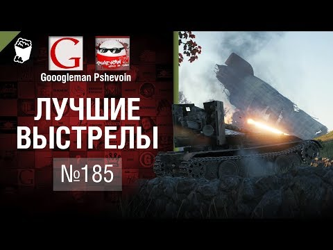 Лучшие выстрелы №185 - от Gooogleman и Pshevoin [World of Tanks]