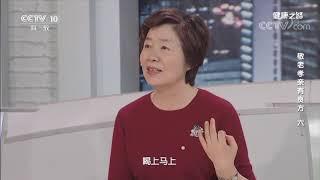 《健康之路》 20200129 敬老孝亲有良方(六)| CCTV科教