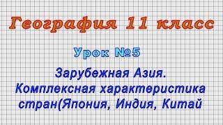 География 11 класс (Урок№5 - Зарубежная Азия. Комплексная характеристика стран(Япония, Индия, Китай)