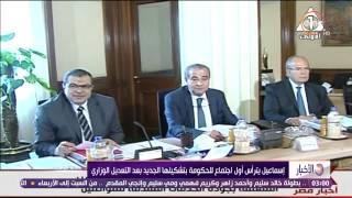 الأخبار - إسماعيل يترأس أول إجتماع للحكومة بتشكيلها الجديد بعد التعديل الوزاري