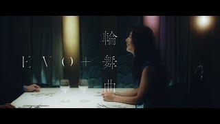 EVO+ - 輪舞曲