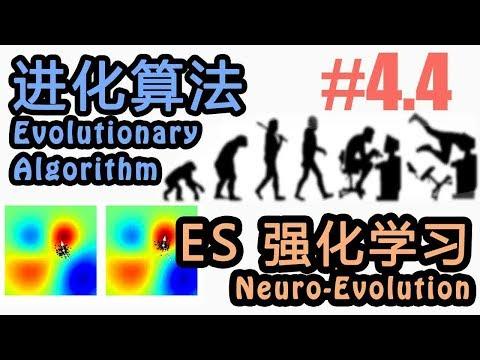 #4.4 OpenAI ES 大规模强化学习 Reinforcement learning (机器学习 进化算法 Evolutionary Algorithm 教程教学 tutorial)