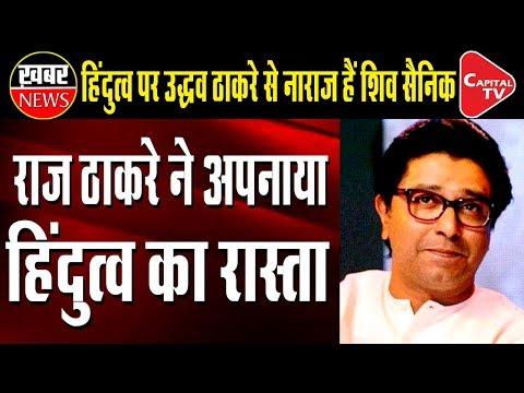 Raj Thackeray All