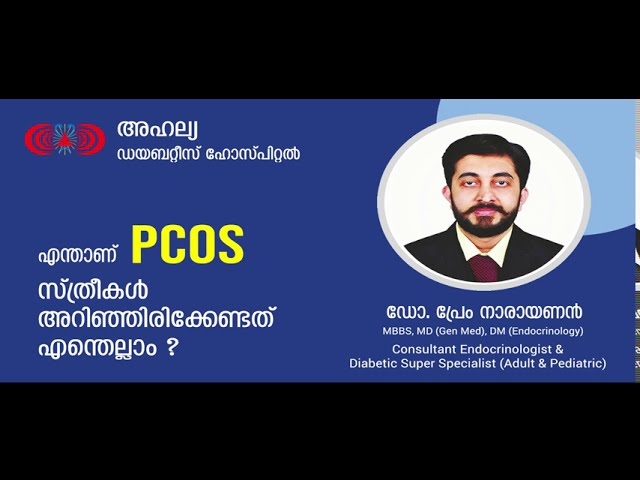What is PCOS? | Talk by Dr. Prem Narayanan | Ahalia Diabetes Hospital | Palakkad  | Kerala