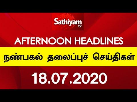 பதவிக்காக மதுவில் ஆசிட் கலந்து கொலை | Local Body Election | Tamil News | Sun News from YouTube · Duration:  2 minutes 22 seconds