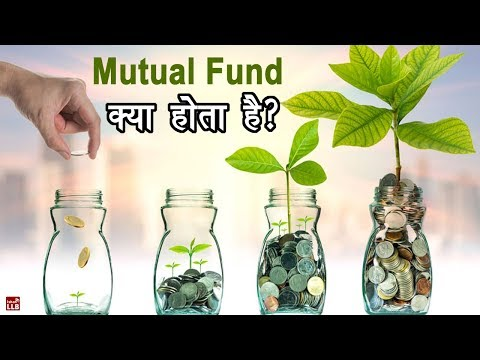 Mutual Funds Explain in Hindi | By Ishan