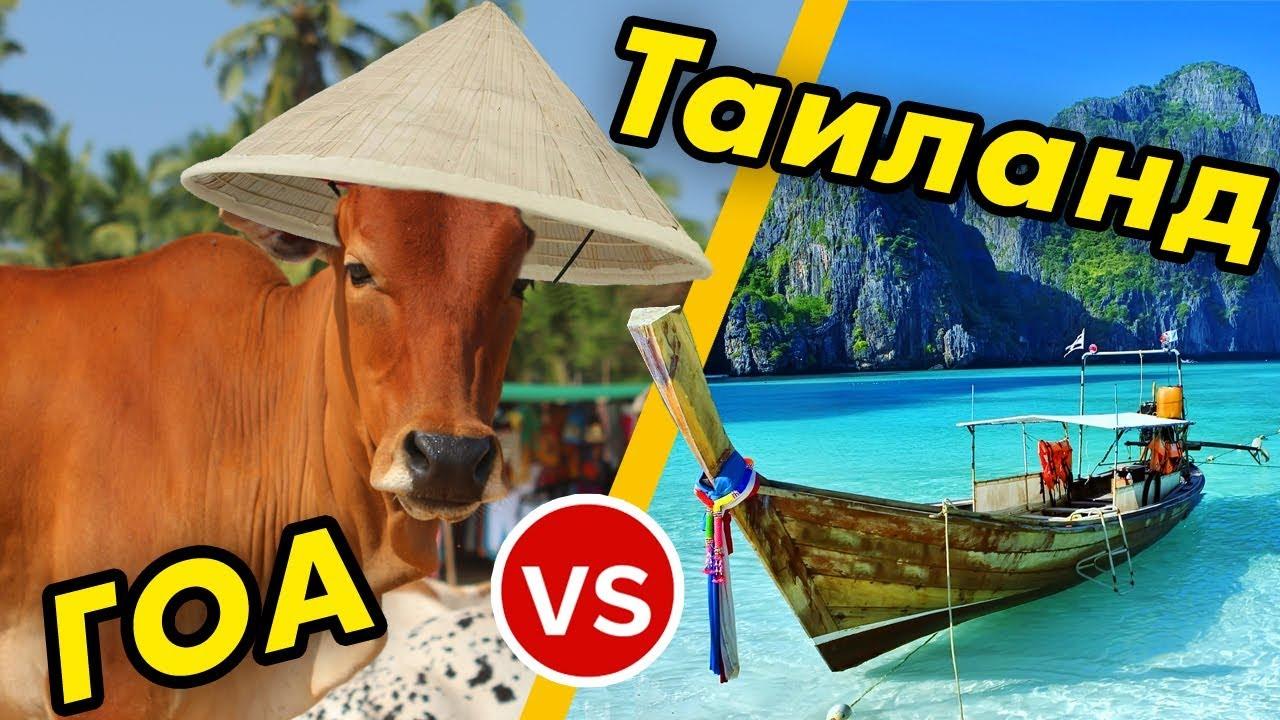 Таиланд или Индия или Вьетнам: где лучше отдых? Пхукет, Гоа или Нячанг - что выбрать?