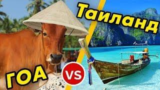 Таиланд или Индия или Вьетнам где лучше отдых Пхукет Гоа или Нячанг что выбрать
