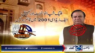 Nawaz Sharif again indicted in corruption case