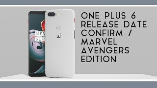 One Plus 6 Release Date Confirm |  Marvel Avengers Edition